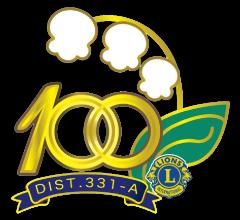 ライオンズクラブ国際協会 331 a地区 2017 2018